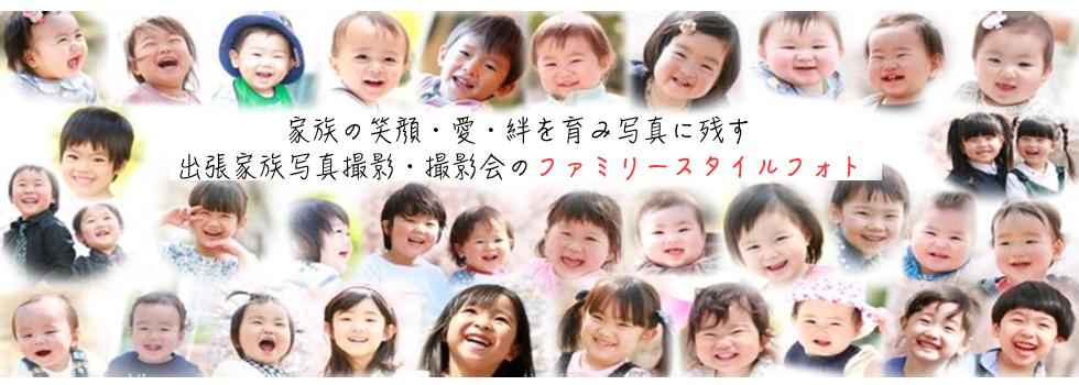 家族の笑顔・愛・絆を育み写真に残す