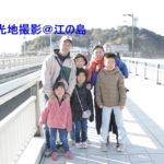 観光地撮影その①江の島編