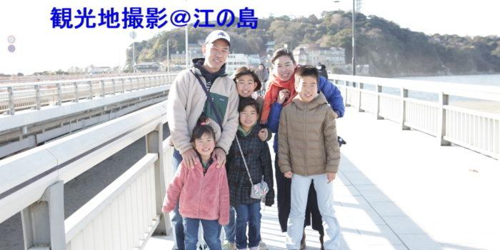 江の島 観光 カメラマン