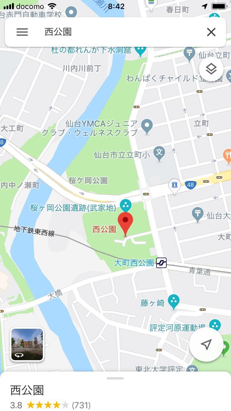 仙台西公園