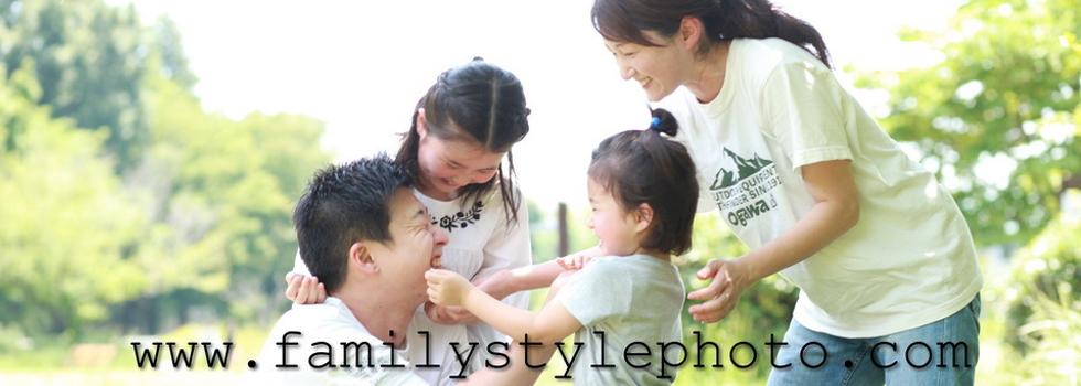 出張家族写真撮影・撮影会のファミリースタイルフォト