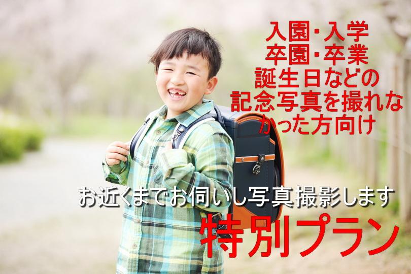 入園・入学写真 東京