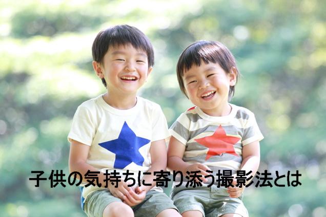 世田谷区 撮影会
