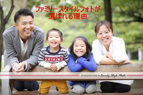 千葉県 家族写真