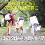 家族のお出かけフォト:休日に近くの公園でピクニック編