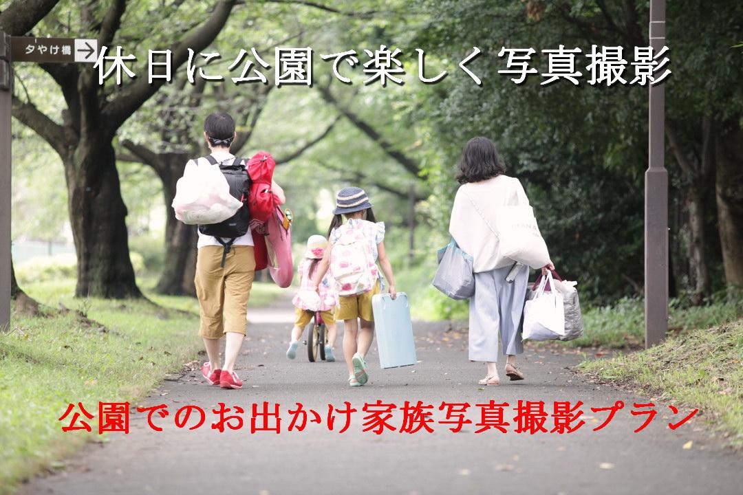 東京 公園 家族写真撮影