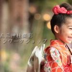 七五三神社撮影オンラインワークショップ(9/24)開催します|