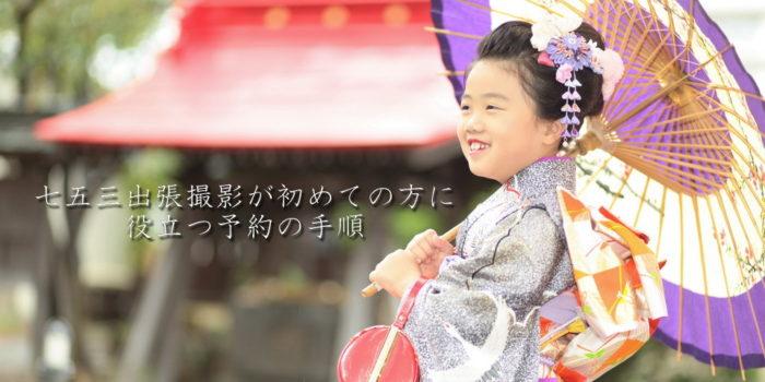 世田谷区七五三出張撮影